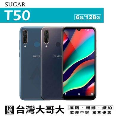 高雄國菲大社店 Sugar T50 6G/128G 攜碼台灣大哥大4G上網月繳588 手機優惠