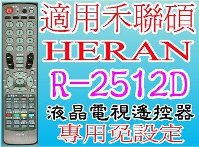全新禾聯碩HERAN液晶電視遙控器R-2512D適用HD-42G61 HD-47U33 HD-52X01  422