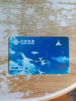 中國聯通早期100元充值電話咭C (已用)