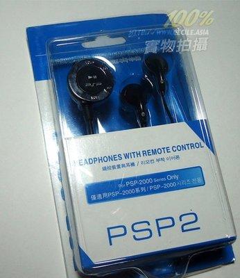 「Cecile音樂坊」 PSP2000、PSP3000專用耳機+線控 盒裝全新下殺出清!!