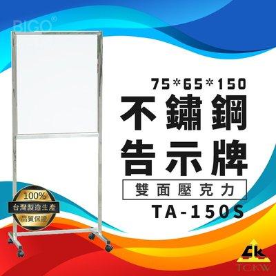 ~店家必備~TA-150S 不鏽鋼告示牌 標示/告示/招牌/飯店/旅館/酒店/餐廳/銀行/MOTEL/台灣製造/遊樂場