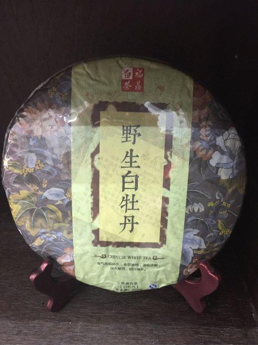 〈白茶私藏〉野生白牡丹白茶2017年〈白茶〉
