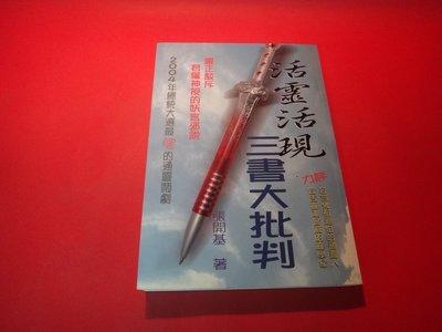 【愛悅二手書坊 31-10】活靈活現三書大批判      張開基/著     宇河文化