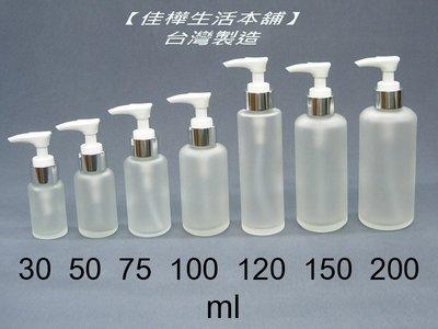 【佳樺生活本舖】MIT毛玻璃壓瓶銀色壓...