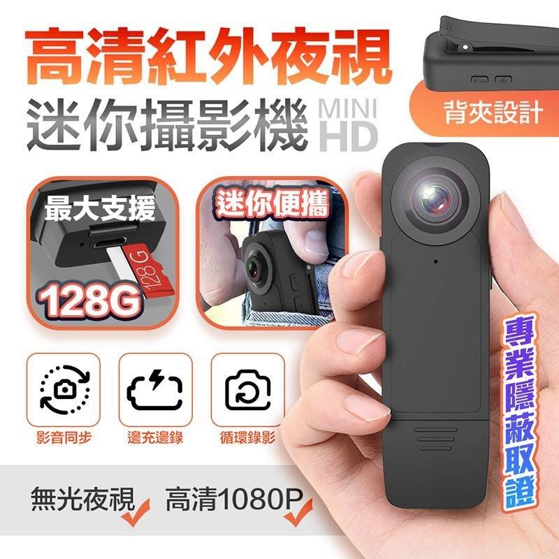 高清針孔攝影機 支援128G 側錄器 監視器 微型攝影機 行車紀錄器 移動偵測 攝影機 循環錄影 密錄器