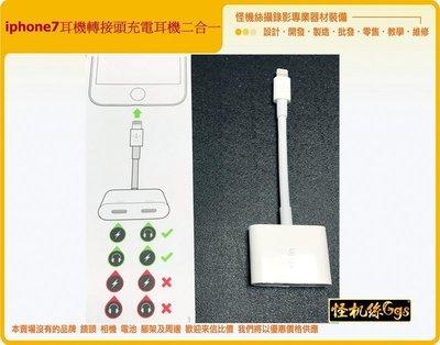 mevo 充電收音監聽 轉接器 iphone 7 plus 耳機 轉接頭 充電 耳機 收音 二合一  直播 手機