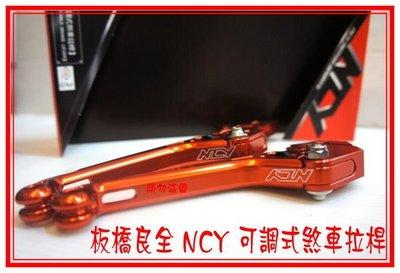 板橋良全  NCY  旋鈕式可調煞車拉桿  適用車種:新勁戰 勁戰  五色可選
