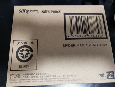 日版S.H.Figuarts Spider-Man Stealth Suit