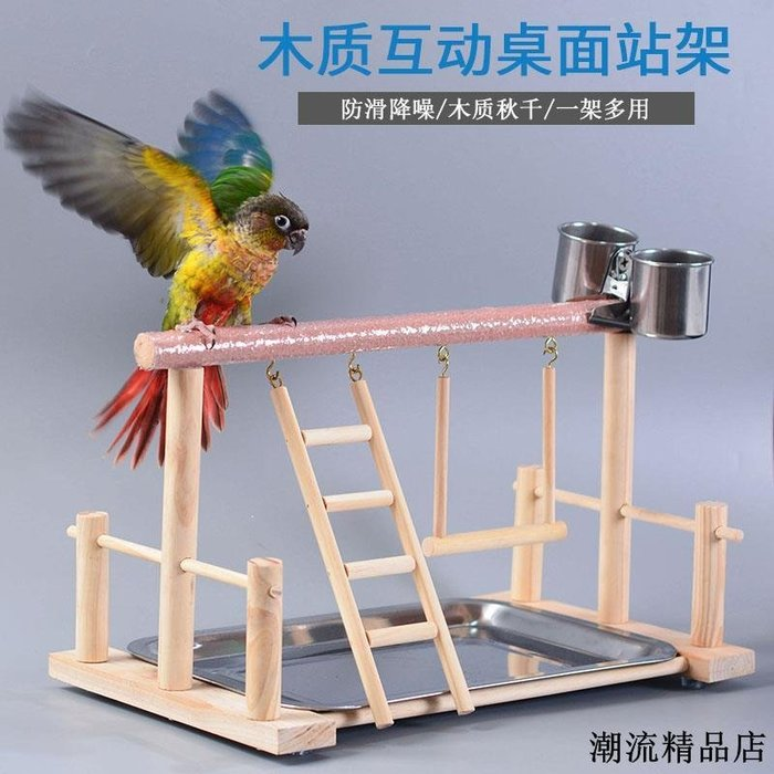 實木互動鸚鵡站架虎皮牡丹小太陽小型鸚鵡爬梯磨砂站杠站棍鳥架子