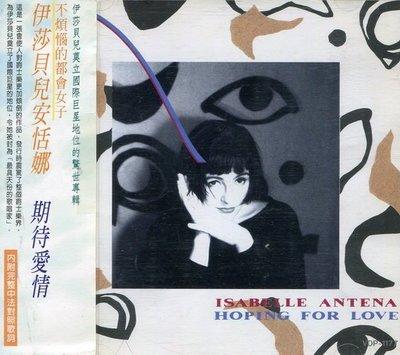 《絕版專賣》Isabelle Antena 伊莎貝兒安恬娜 / Hoping For Love 期待愛情 (側標完整)