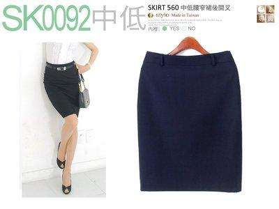【SK0092】☆ O-style ☆ 中低腰OL彈性 窄裙、及膝裙、日本韓國款