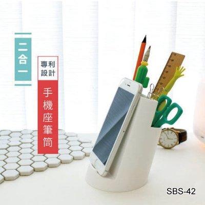 筆盒 手機座 ( SBS-42 2合1手機底座筆筒 )  筆筒 文具 收納 鉛筆盒 iHOME愛雜貨