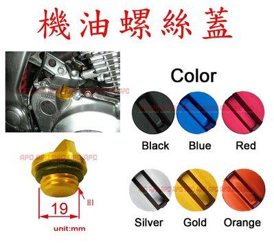 APO~C7-1-B~機油螺絲蓋/酷龍/FZR150/FZ150/T1/T2/T3/CPI250/SM250/勁150