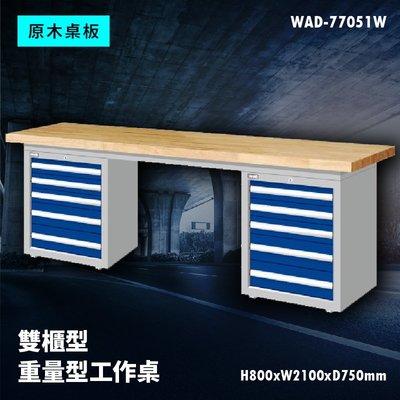【廣受好評】Tanko天鋼 WAD-77051W《原木桌板》雙櫃型 重量型工作桌 工作檯 桌子 工廠 車廠