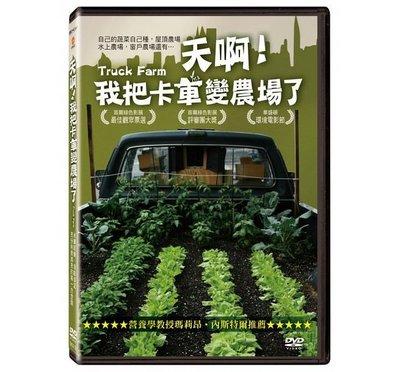 合友唱片 面交 自取 天啊!我把卡車變農場了 (DVD) Truck Farm