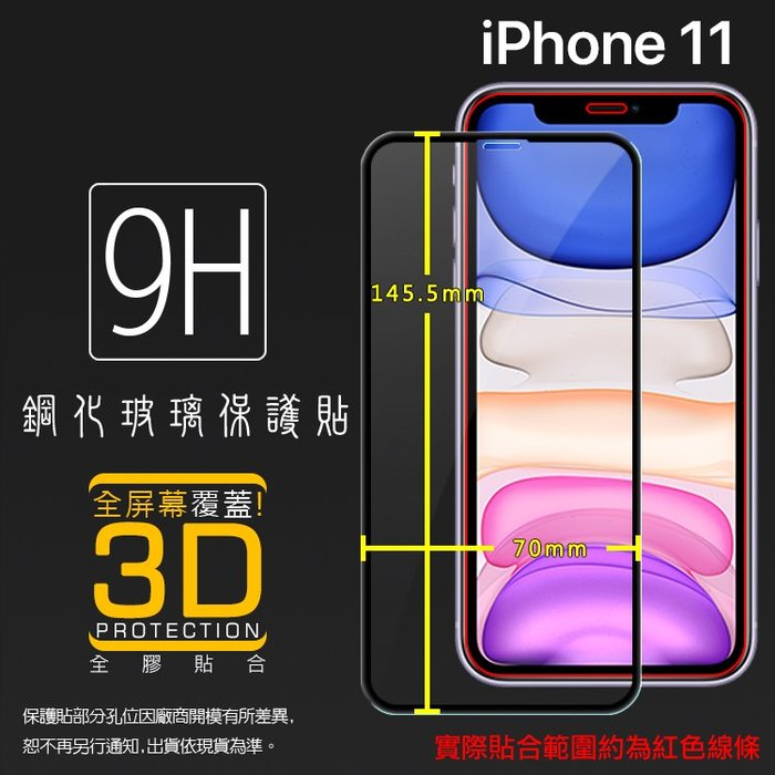Apple蘋果 iPhone 11 A2221 6.1吋 3D 滿版 鋼化玻璃保護貼 9H 鋼貼 鋼化貼 玻璃貼 保護膜