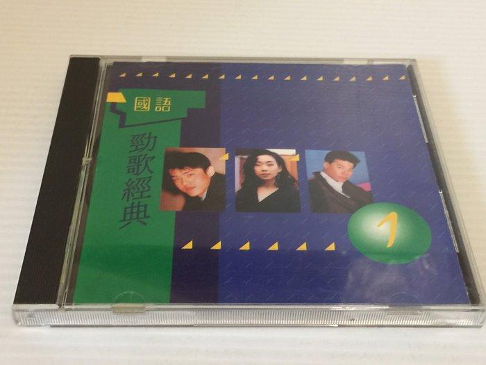 【阿輝の古物】CD_國語 勁歌經典 1_無IFPI