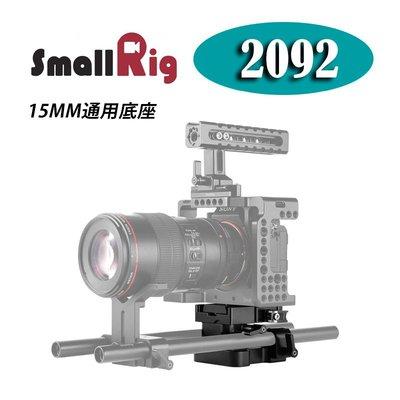 【EC數位】SmallRig 2092 15MM通用底座 ARCA快拆高低可調整 導管底座快拆板組 兔籠 承架 cage