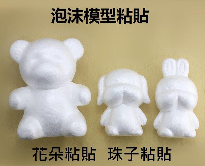 福福百貨~泡沫模型小狗白兔小熊玩具磨俱白胚珠子玫瑰花粘貼花朵粘貼模型手工藝用品裝飾~