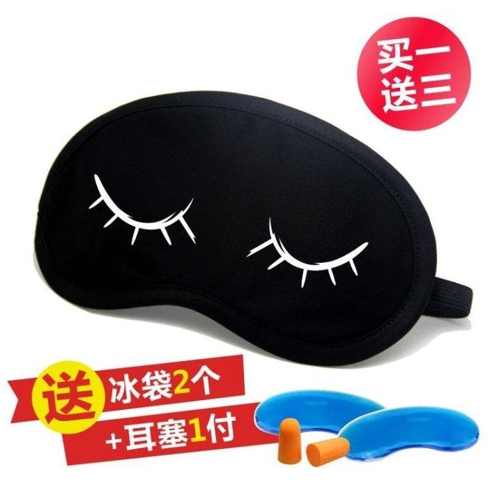 睡眠眼罩  個性睡眠遮光眼罩透氣卡通可愛睡覺熱冰敷冰袋護眼男女送耳塞