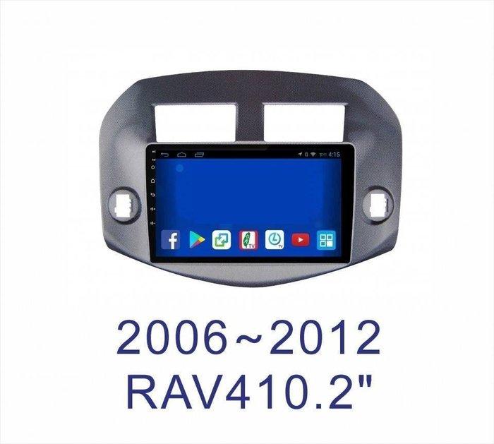 阿勇汽車影音 06年-2012年後 RAV4專用機 10.2吋螢幕 台灣設計組裝 系統穩定順暢 售服完善