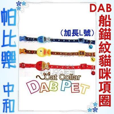 ◇帕比樂◇DAB.可愛小魚船錨紋貓咪項圈~加長型L號【咖啡色/藍色/紅色】可選擇,大肥貓最適用