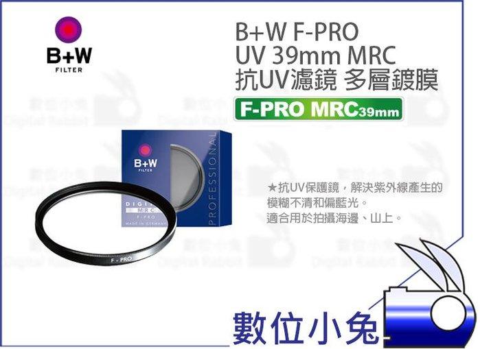 數位小兔【B+W F-PRO 010 UV MRC 39mm 多層鍍膜 保護鏡】抗UV 濾鏡 抗紫外線 UV鏡 抗耀光