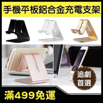 桌面支架 手機支架 平板支架 iPhone iPad 金屬 鋁合金支架 充電支架 直播支架 直立 橫立 可充電 便攜型