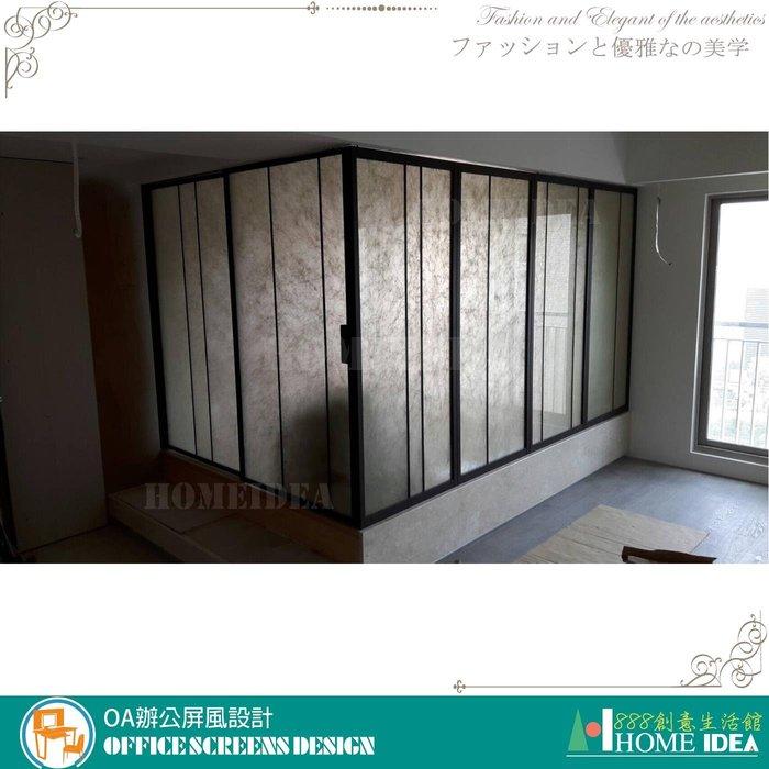 『888創意生活館』A07-2-113工業風鋁製隔間設計規劃$1元(290)台北家具