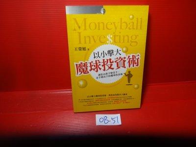 【愛悅二手書坊 08-51】以小擊大魔球投資術     王榮旭/著    大智通文化