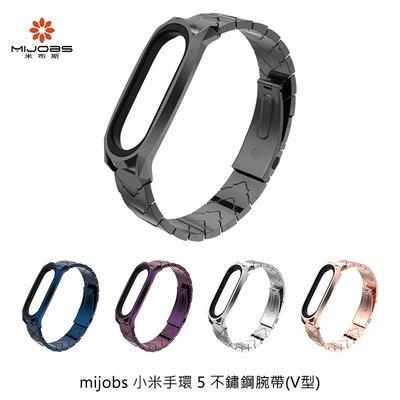 優質鋼材卡扣!強尼拍賣~mijobs 小米手環 5 不鏽鋼腕帶(V型)