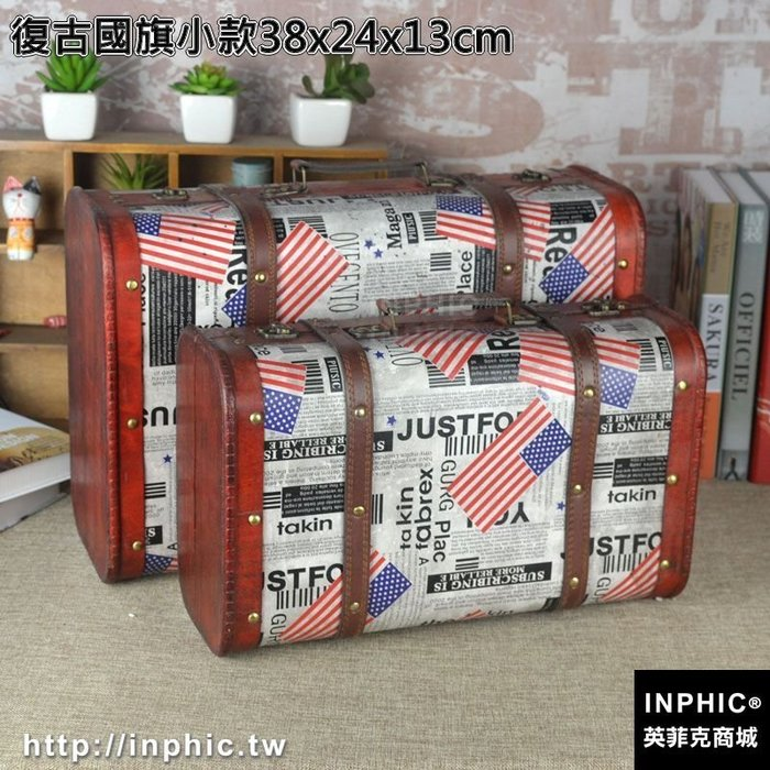 INPHIC-歐式地圖復古木質手提箱木箱子 老式皮箱收納箱 拍攝道具櫥窗裝飾-復古國旗小款38x24x13cm_S2787C
