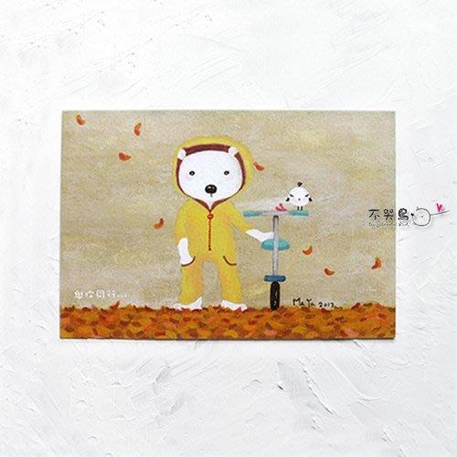 卡片 明信片*熊-與你同行*不哭鳥