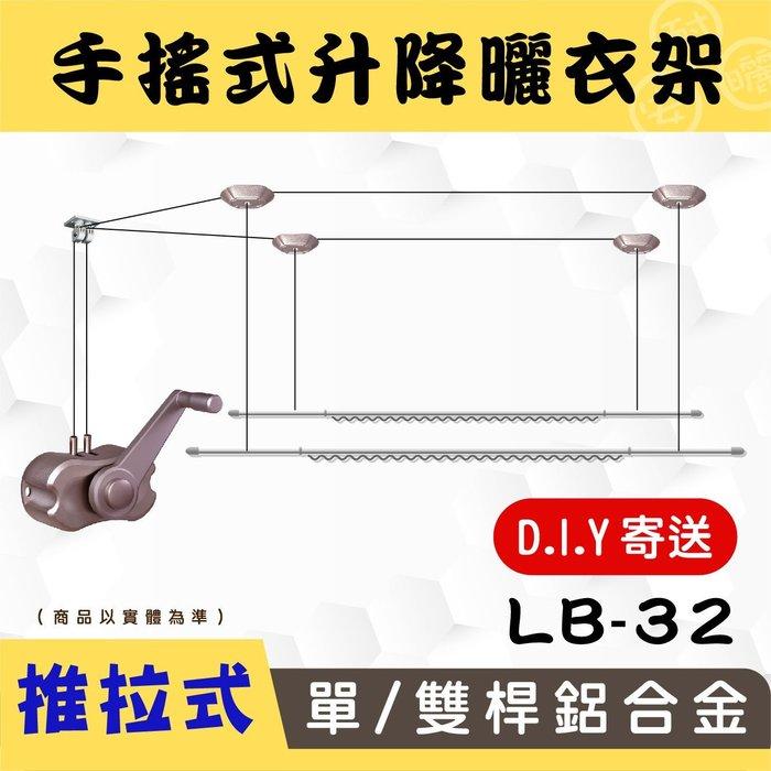 ANASA 安耐曬【手搖式:雙桿LB-32】升級版推拉式手搖 鋁合金升降曬衣架~DIY組裝