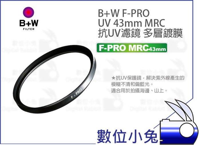 數位小兔【B+W F-PRO 010 UV MRC 43mm 多層鍍膜 保護鏡】公司貨 抗UV濾鏡 抗紫外線 耀光 濾鏡