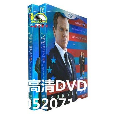 高清DVD 美劇 Designated Survivor 指定幸存者 1-2季 完整版 繁體中字 全新盒裝