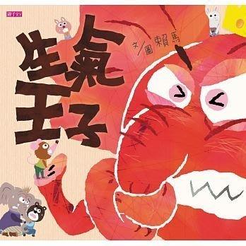 ☆天才老爸☆→天下雜誌 親子天下←【生氣王子】(特價) 賴馬2014年度新書 繪本 親子共讀 情緒控制力 團購批發