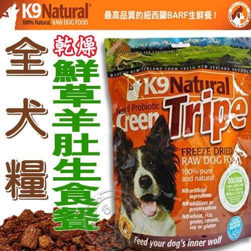 【🐱🐶培菓寵物48H出貨🐰🐹】K9 Natural全犬《乾燥鮮草羊肚》生食餐200g 特價779元(自取不打折)