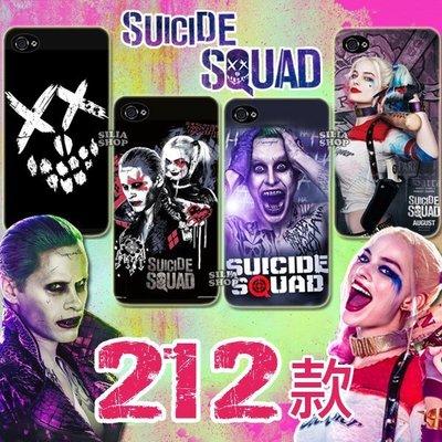 *SILIA*自殺突擊隊手機殼【各種手機型號皆有提供】小丑女 小丑 APPLE HTC SONY 三星 OPPO 華碩