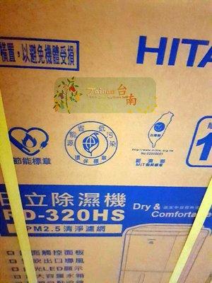 台南家電館~【HITACHI 日立】16公升除濕機《RD-320HS》(閃亮銀)