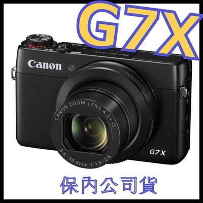 《保內公司貨》Canon G7X 數位相機 非RX100 M2 RX100 G9X G1X MARK II A6100