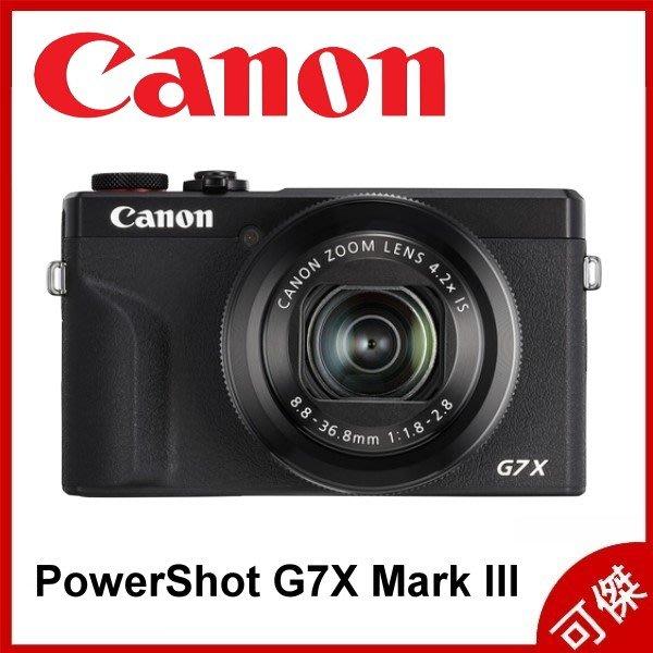 預購 CANON 佳能 PowerShot G7X Mark III 類單眼  2019新機上市  總代理佳能公司貨