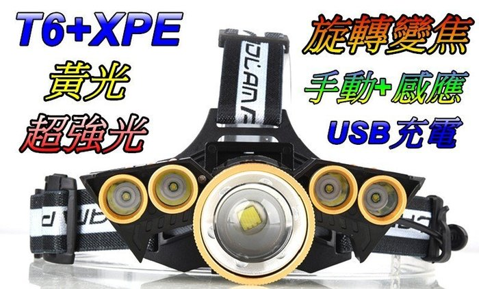 黃光感應頭燈-美國CREET6+XPE 五頭燈旋轉變焦2200流明超強光18650鋰電池用登山戶外照明-雲火光電