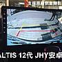 大新竹【阿勇的店】TOYOTA ALTIS 12代 專用安卓機 JHY 金宏亞 #V57 頂規八核心安卓機