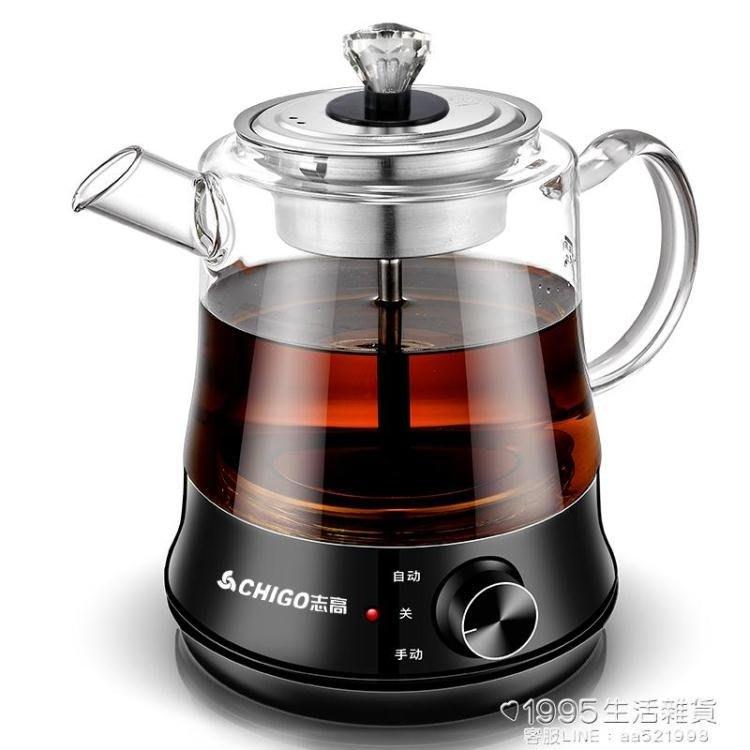 泡茶機 煮茶器黑茶 玻璃電熱水壺全自動家用蒸汽蒸茶壺泡茶機燒水壺 1995生活雜貨NMS