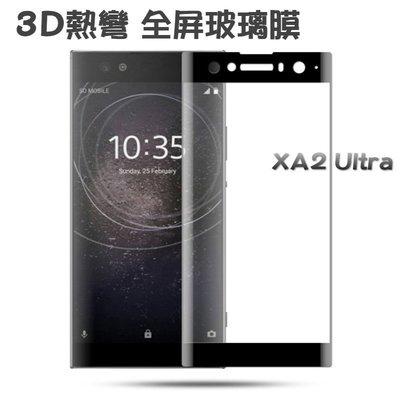Sony XA XA1 XA2 Plus 鋼化 滿膠 滿版 全版 玻璃 螢幕 保護貼 玻璃膜 手機 玻璃貼