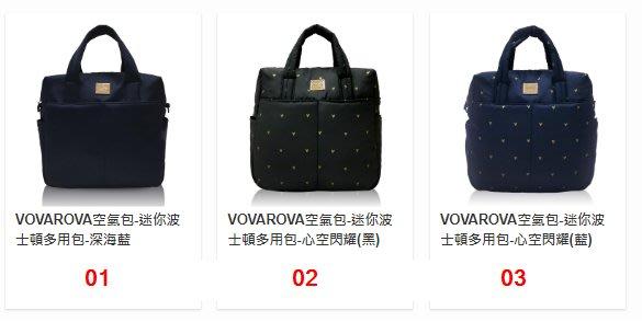 VOVAROVA 空氣包 托特包 手提包 手拿包 波士頓包 肩背包 側背包 媽媽包 大包 斜背包 太空包8折免運先問下標