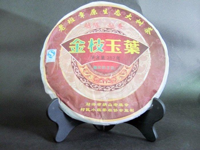 【阿LIN】900205 金枝玉葉 357g 老班章普洱茶 普洱茶 生茶 香高味濃 內涵豐富 條緊型美