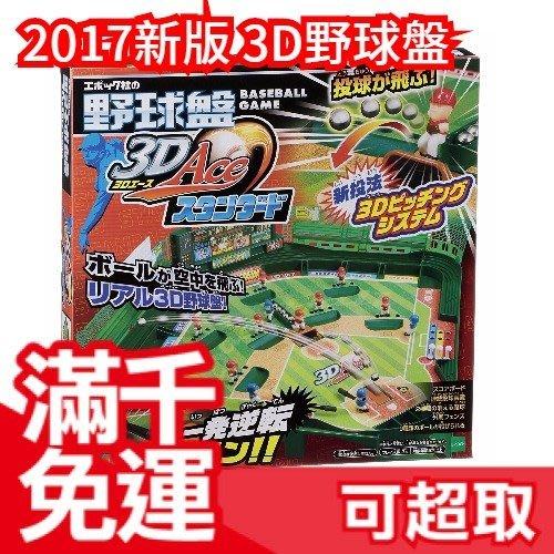 免運 日本 2017 3D野球盤 標準版 棒球 EPOCH公司出產 桌遊 玩具親子休閒益智 兒童節❤JP Plus+
