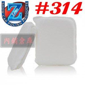 內銷倉庫 Zaino 314 Custom Polish Applicator 100% 純棉上蠟棉 【美國原裝進口】